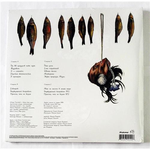 Картинка  Виниловые пластинки  Ноль – Полундра! / MIR100379 / Sealed в  Vinyl Play магазин LP и CD   08683 1