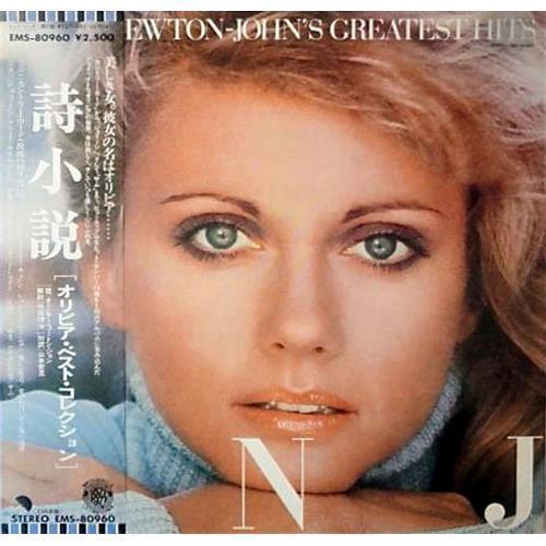 Виниловые пластинки  Olivia Newton-John – Olivia Newton-John's Greatest Hits / EMS-80960 в Vinyl Play магазин LP и CD  00727