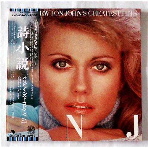 Виниловые пластинки  Olivia Newton-John – Olivia Newton-John's Greatest Hits / EMS-80960 в Vinyl Play магазин LP и CD  07264