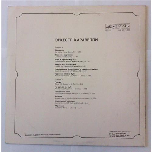 Картинка  Виниловые пластинки  Orchestra Caravelli – Оркестр Каравелли / С60 22193 002 в  Vinyl Play магазин LP и CD   04633 1
