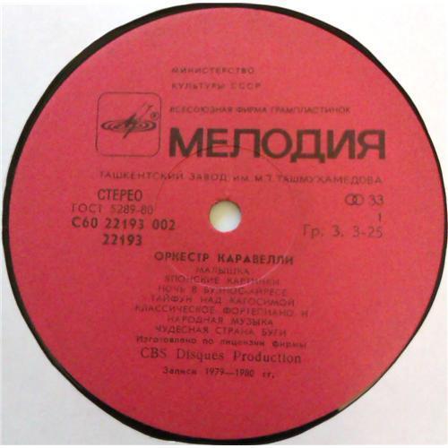 Картинка  Виниловые пластинки  Orchestra Caravelli – Оркестр Каравелли / С60 22193 002 в  Vinyl Play магазин LP и CD   04633 2