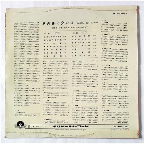 Картинка  Виниловые пластинки  Orquesta Tipica Plats Japanese Folk Songs – Sanosa De Tango / SLJM-1067 в  Vinyl Play магазин LP и CD   08546 1