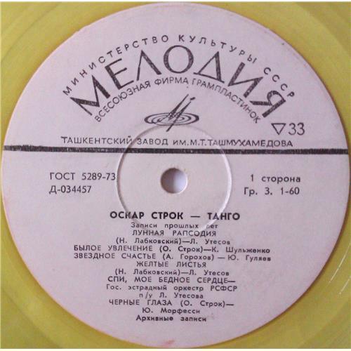 Картинка  Виниловые пластинки  Оскар Строк – Танго / Д-034457-8 в  Vinyl Play магазин LP и CD   04529 1