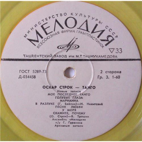 Картинка  Виниловые пластинки  Оскар Строк – Танго / Д-034457-8 в  Vinyl Play магазин LP и CD   04529 2