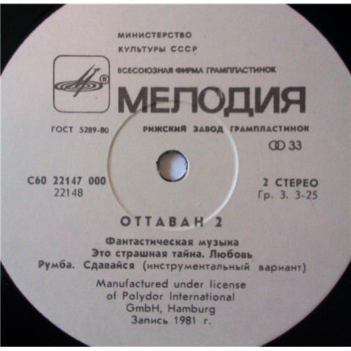 Картинка  Виниловые пластинки  Ottawan – 2 / C60 22147 000 в  Vinyl Play магазин LP и CD   03884 3