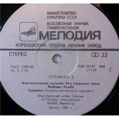 Картинка  Виниловые пластинки  Ottawan 2 / C60 22147 000 в  Vinyl Play магазин LP и CD   03893 3
