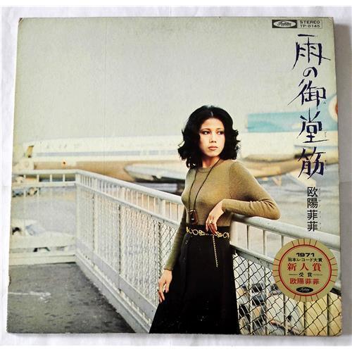 Виниловые пластинки  Ouyang Fei Fei / TP-8145 в Vinyl Play магазин LP и CD  07700
