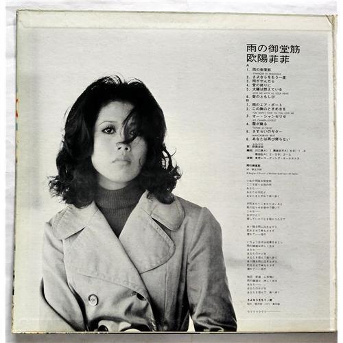 Картинка  Виниловые пластинки  Ouyang Fei Fei / TP-8145 в  Vinyl Play магазин LP и CD   07700 1