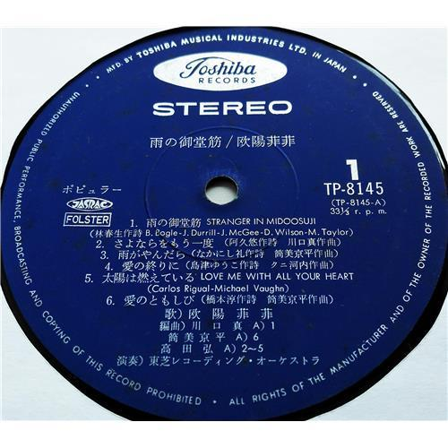 Картинка  Виниловые пластинки  Ouyang Fei Fei / TP-8145 в  Vinyl Play магазин LP и CD   07700 4