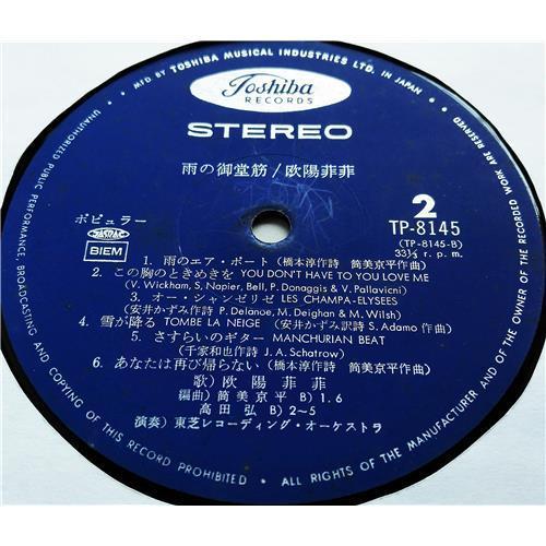 Картинка  Виниловые пластинки  Ouyang Fei Fei / TP-8145 в  Vinyl Play магазин LP и CD   07700 5