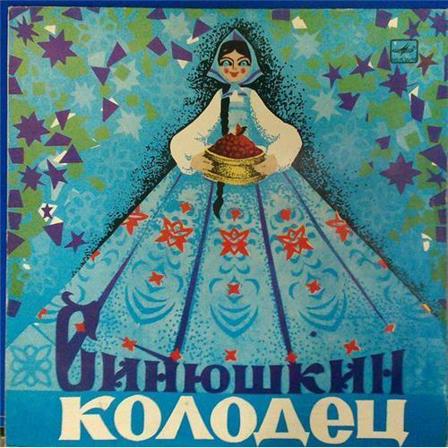 Виниловые пластинки  П. Бажов – Синюшкин Колодец / Д-024315-16 в Vinyl Play магазин LP и CD  03052