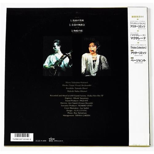 Картинка  Виниловые пластинки  Pageant – Masked Smile / 18EC-5 в  Vinyl Play магазин LP и CD   09064 1