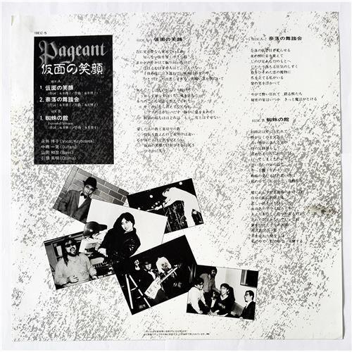 Картинка  Виниловые пластинки  Pageant – Masked Smile / 18EC-5 в  Vinyl Play магазин LP и CD   09064 2