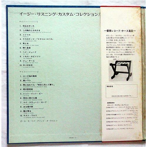 Картинка  Виниловые пластинки  Paul Mauriat – Custom Collection / FDX-16 в  Vinyl Play магазин LP и CD   07428 1