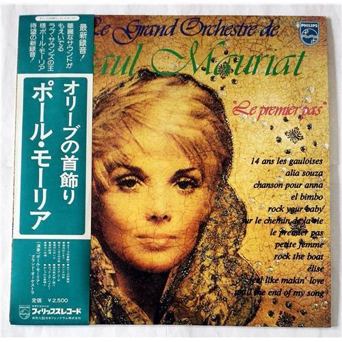 Виниловые пластинки  Paul Mauriat – El Bimbo / FDX-119 в Vinyl Play магазин LP и CD  07486