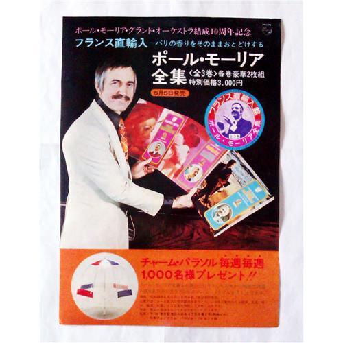 Картинка  Виниловые пластинки  Paul Mauriat – Super Hits / 6620 020 в  Vinyl Play магазин LP и CD   07430 4