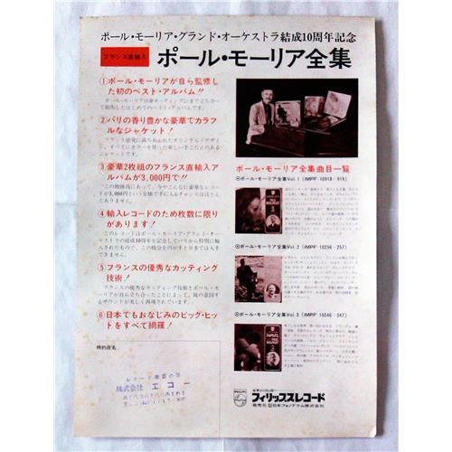 Картинка  Виниловые пластинки  Paul Mauriat – Super Hits / 6620 020 в  Vinyl Play магазин LP и CD   07430 5