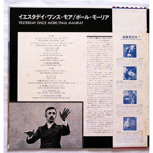 Картинка  Виниловые пластинки  Paul Mauriat – Yesterday Once More / SFX-5092 в  Vinyl Play магазин LP и CD   07426 1