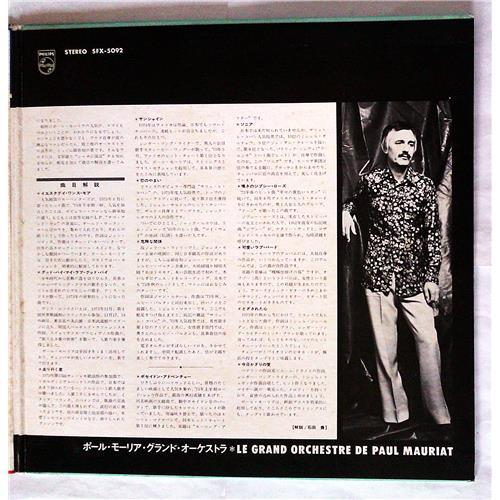 Картинка  Виниловые пластинки  Paul Mauriat – Yesterday Once More / SFX-5092 в  Vinyl Play магазин LP и CD   07426 2