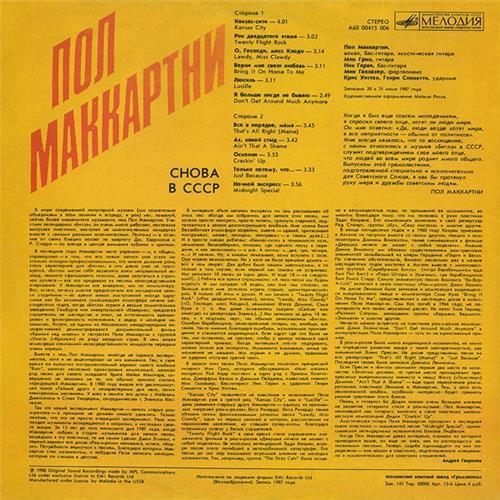 Картинка  Виниловые пластинки  Paul McCartney – Снова В СССР / А60 00415 006 в  Vinyl Play магазин LP и CD   01222 1