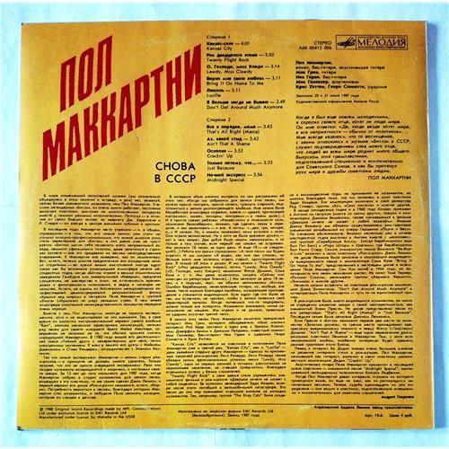 Картинка  Виниловые пластинки  Paul McCartney – Снова В СССР / А60 00415 006 в  Vinyl Play магазин LP и CD   07289 1