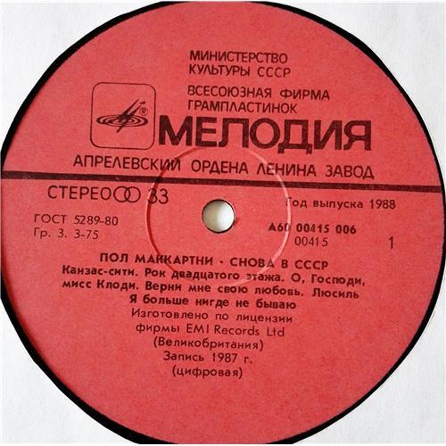 Картинка  Виниловые пластинки  Paul McCartney – Снова В СССР / А60 00415 006 в  Vinyl Play магазин LP и CD   07289 2