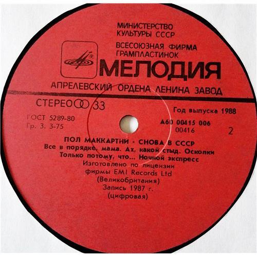 Картинка  Виниловые пластинки  Paul McCartney – Снова В СССР / А60 00415 006 в  Vinyl Play магазин LP и CD   07289 3