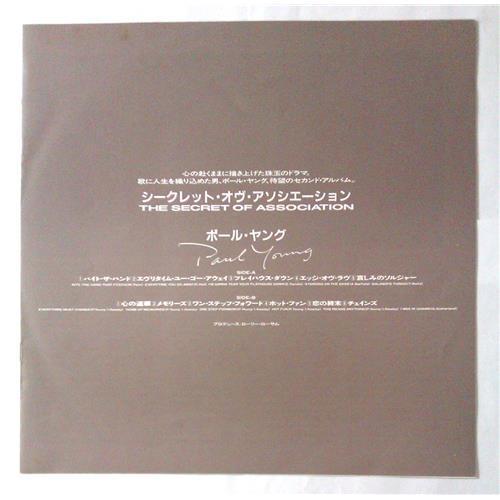 Картинка  Виниловые пластинки  Paul Young – The Secret Of Association / 28-3P-600 в  Vinyl Play магазин LP и CD   05621 3