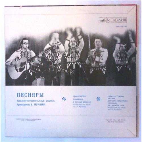 Картинка  Виниловые пластинки  Песняры – Песняры IV / С60-11287—88 в  Vinyl Play магазин LP и CD   04159 1