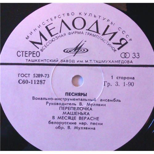 Картинка  Виниловые пластинки  Песняры – Песняры IV / С60-11287—88 в  Vinyl Play магазин LP и CD   04159 2