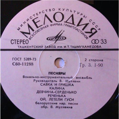 Картинка  Виниловые пластинки  Песняры – Песняры IV / С60-11287—88 в  Vinyl Play магазин LP и CD   04159 3