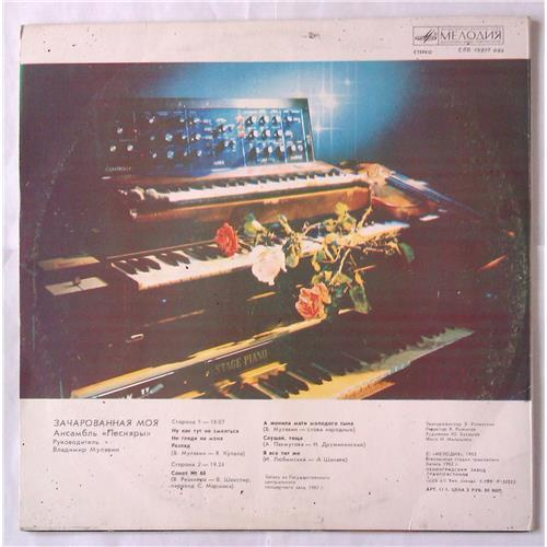 Картинка  Виниловые пластинки  Песняры – Зачарованная Моя / С60 19917 002 в  Vinyl Play магазин LP и CD   05368 1