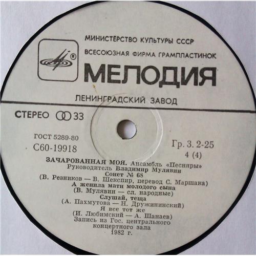Картинка  Виниловые пластинки  Песняры – Зачарованная Моя / С60 19917 002 в  Vinyl Play магазин LP и CD   05368 3