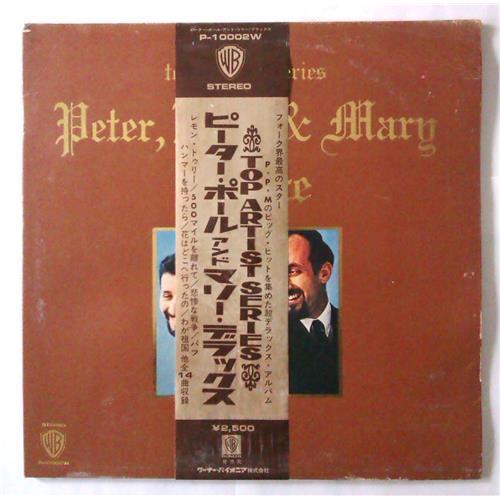 Виниловые пластинки  Peter, Paul & Mary – Peter, Paul & Mary De Luxe / P-10002W в Vinyl Play магазин LP и CD  04407