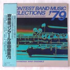 Philharmonia Wind Ensemble – Contest Band Music Selections'79 / 22 AG 626
