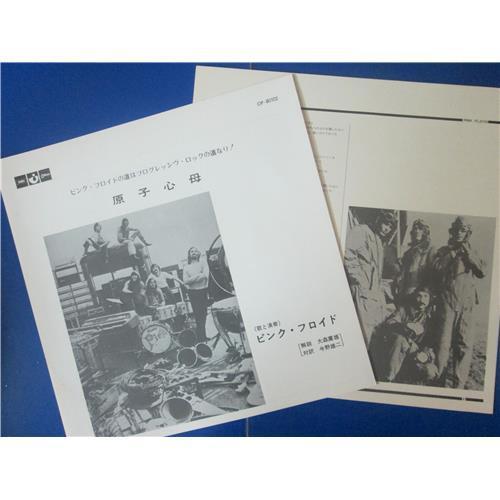 Картинка  Виниловые пластинки  Pink Floyd – Atom Heart Mother / OP-80102 в  Vinyl Play магазин LP и CD   02722 3