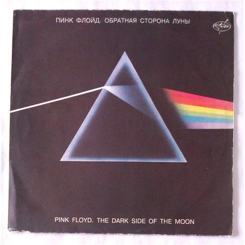 Виниловые пластинки  Pink Floyd – The Dark Side Of The Moon / П91 00093 в Vinyl Play магазин LP и CD  06277