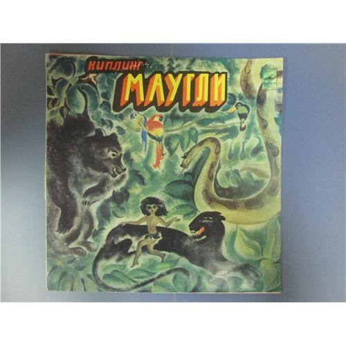 Виниловые пластинки  Р. Киплинг – Маугли / Д-026267-68 в Vinyl Play магазин LP и CD  02736