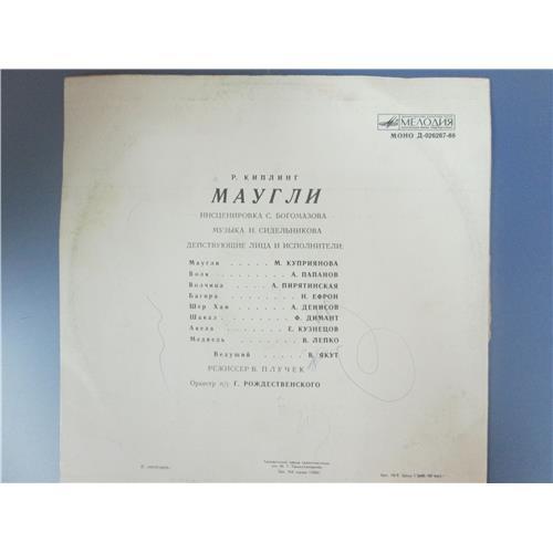 Картинка  Виниловые пластинки  Р. Киплинг – Маугли / Д-026267-68 в  Vinyl Play магазин LP и CD   02736 1