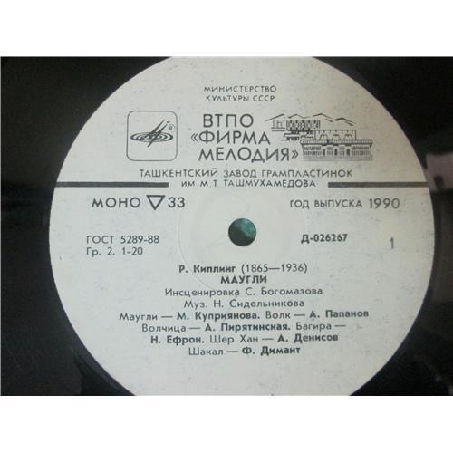 Картинка  Виниловые пластинки  Р. Киплинг – Маугли / Д-026267-68 в  Vinyl Play магазин LP и CD   02736 2