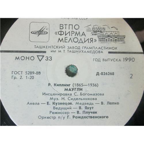 Картинка  Виниловые пластинки  Р. Киплинг – Маугли / Д-026267-68 в  Vinyl Play магазин LP и CD   02736 3