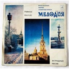 Раймонд Паулс – Эстрадные Песни / С60—10675-76