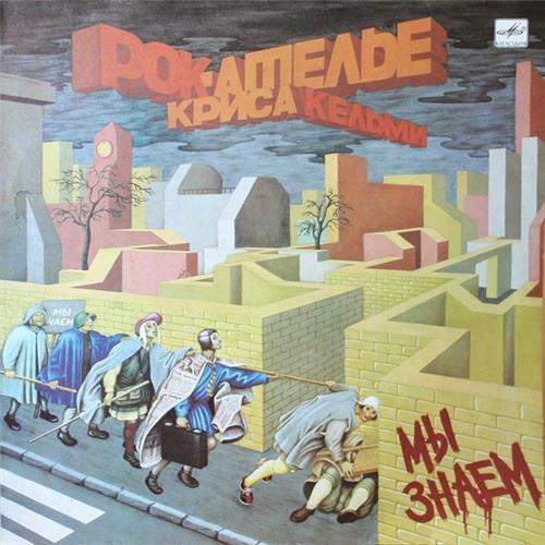 Виниловые пластинки  Рок-Аталье - Мы Знаем / С60 27767 008 в Vinyl Play магазин LP и CD  01304