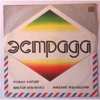 Роман Карцев, Виктор Ильченко / Михаил Жванецкий / С60—08367-68