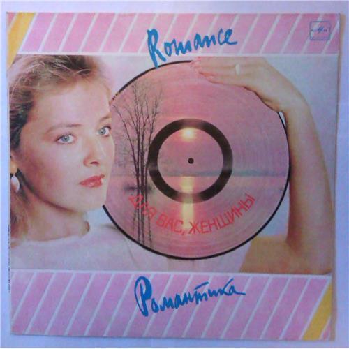 Виниловые пластинки  Романтика – Для Вас, Женщины (Romance) / C60 22151 002 в Vinyl Play магазин LP и CD  03859