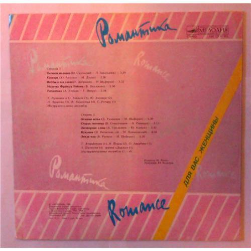 Картинка  Виниловые пластинки  Романтика – Для Вас, Женщины (Romance) / C60 22151 002 в  Vinyl Play магазин LP и CD   03859 1