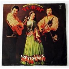 Ромэн – Gypsy Songs / С 60—13181-2