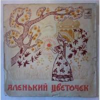 С. Аксаков – Аленький Цветочек / Д 028013-14