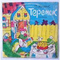 С. Маршак – Теремок / Д 30257-8