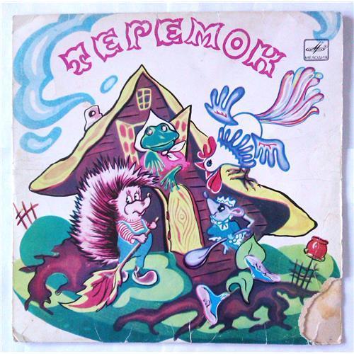 Виниловые пластинки  С. Маршак – Теремок / Д 30257-8 в Vinyl Play магазин LP и CD  05321